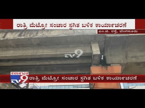 Structural Separation Spotted in Bengaluru Metro Train Pillar: BMRCL Officials Rush To Spot
