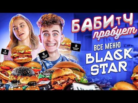 БАБИЧ ПРОБУЕТ - Купил все меню BLACK STAR BURGER
