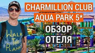 Отдых в Египте Charmillion Club Aqua Park 5 обзор отеля аквапарк номер Чармилион клаб аквапарк 5