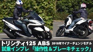 新型トリシティ125ABS「試乗インプレ 操作性&ブレーキチェック」(2018年モデル)