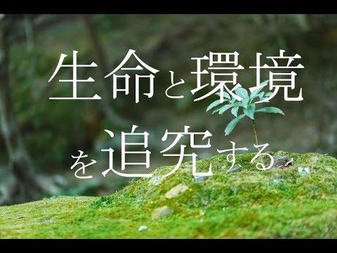 【筑波大学 生命環境学群】生物・地学が好きな受験生へ【東進TV】