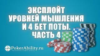 Покер обучение | Эксплойт уровней мышления и 4бет поты. Часть 4