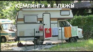 Домик на колесах у моря #  Хорватия