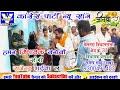 Haman Vidhayak Banabo Sangi Rajendra Bhaiya La/हमन विधायक बनाबो संगी राजेन्द्र भईया ल/Santosh yadav