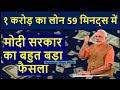 50000 tak ke Shishu Mudra Loan ki puri jankari  शिशु मुद्रा लोन की पूरी जानकारी  How to fill form