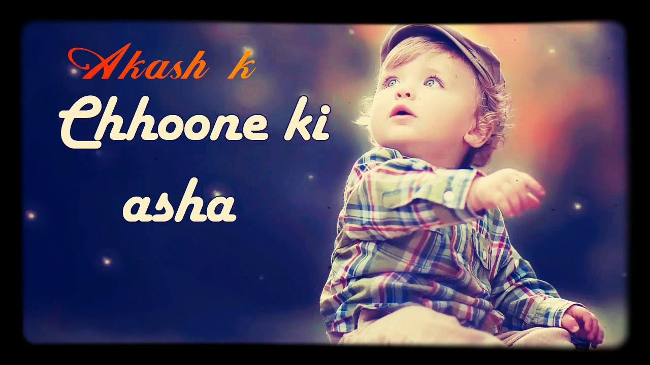 Chote bebi ki chotishi asha