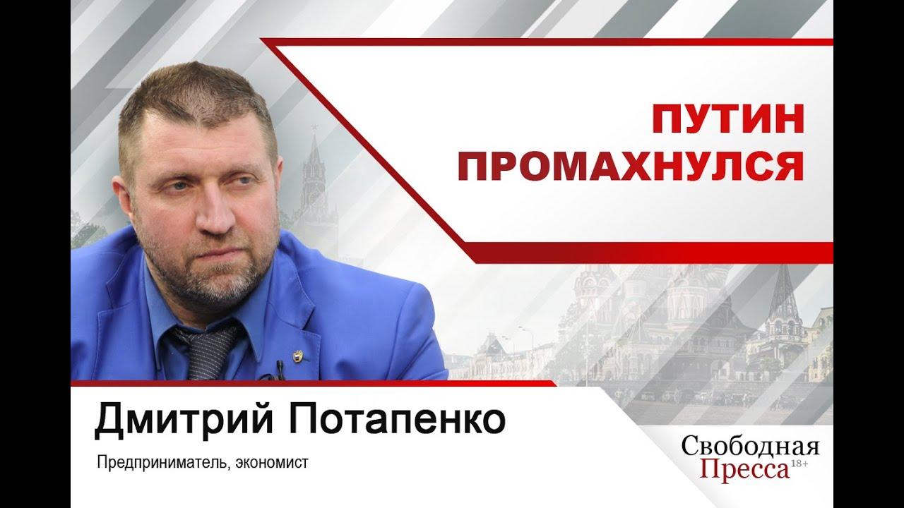 Дмитрий Потапенко: Путин промахнулся