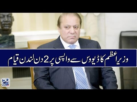 PM Nawaz leaves for Davos to attend World Economic Forum Meeting