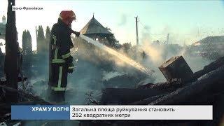Ще одна дерев'яна церква вщент згоріла на Прикарпатті
