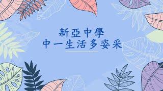 Publication Date: 2021-07-07 | Video Title: 新亞中學中一生活多姿采