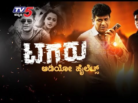 Tagaru Audio Launch | Dr Shivarajkumar | TV5 Kannada
