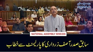Asif Zardari Speech on Kashmir in Joint Parliament Session | SAMAA TV | 07 Aug 2019
