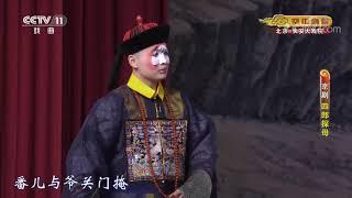 《CCTV空中剧院》 20200127 京剧《四郎探母》 2/2| CCTV戏曲