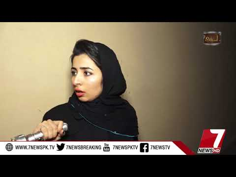 Asaib Zada Episode #79 16 February 2018 |7News|