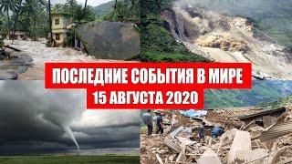 Катаклизмы за день 15 августа 2020 | Пульс земли ! Месть Земли ! Боль Планеты ! в мире ! Гнев Земли