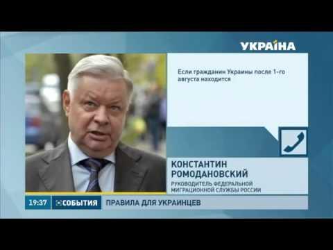 В России ужесточают правила пребывания для украинцев