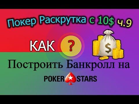Покер Раскрутка с 10$ ч.9 - Как построить Банкролл на PokerStars?