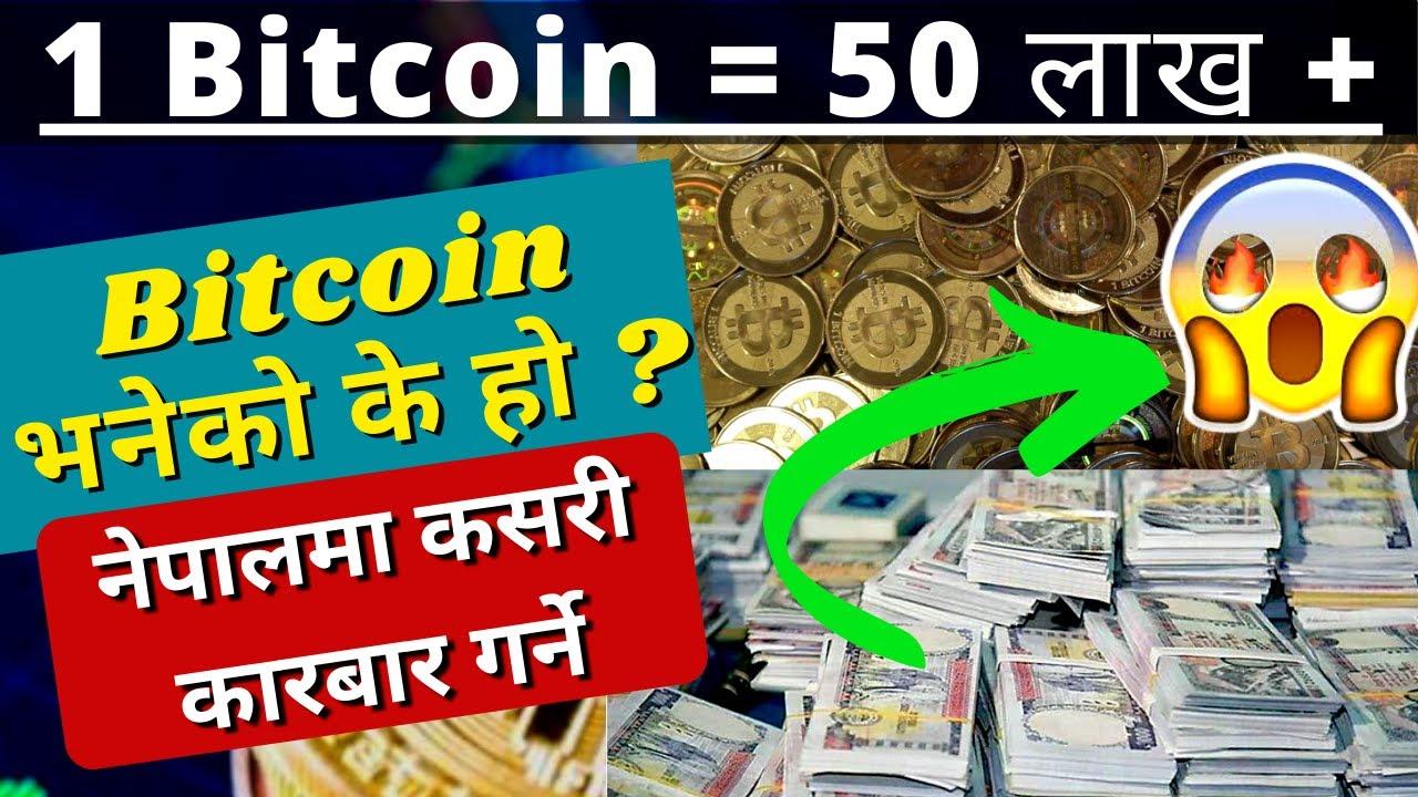 este bitcoin legal în nepal