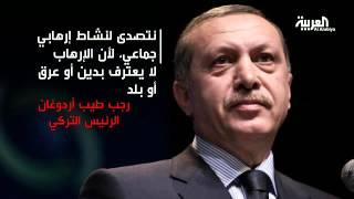 أقوال قادة العالم حول مجزرة باريس