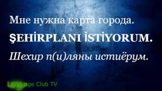 Турецкий язык: Покупки! | Урок #12