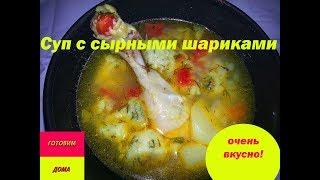 Суп с сырными шариками. Очень вкусно!