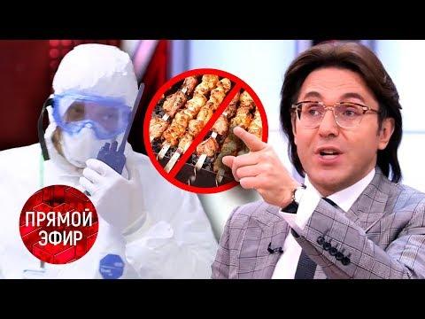Коронавирус: Карантин - не шашлыки! Андрей Малахов Прямой эфир 27.03.20
