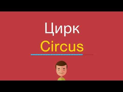 Как на английском будет цирк