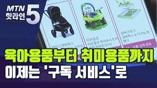 육아용품 고르기가 이렇게 쉬웠나요?…새로운 소비 방식이…