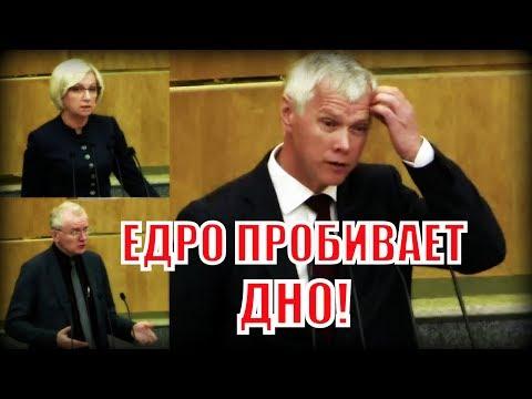 Жадность Единой России не имеет границ!