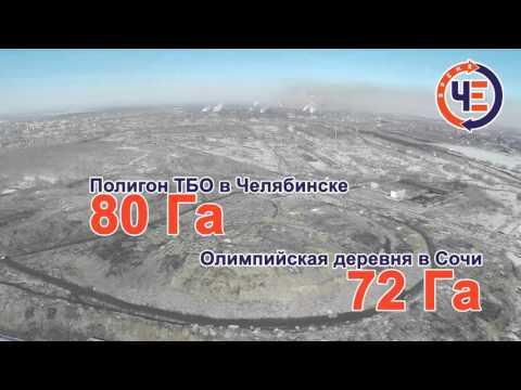 Челябинский полигон ТБО.