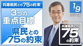 【字幕付き】「3つの重点目標」と「兵庫県民との75の約束」(兵庫県知事選挙公約)