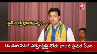 Tripura CM Biplab Deb: Mechanical Engineers Should Not Go For Civil Services | V6 News