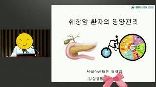 췌장암 좋은 음식 증상별 영양관리를 알아봅니다.