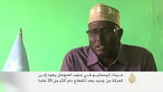 عودة الحياة إلى ميناء كيسمايو الصومالي