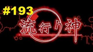 SHIN HAYARIGAMI (VITA)  PLATINUM #193