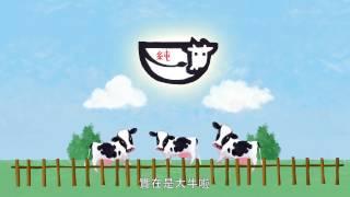 《安心鮮乳.新定義》光泉-用品質重新定義鮮乳❤ thumbnail
