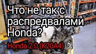 Откуда проблемы с надежностью у двигателя Honda 2.0 (K20A4) ?