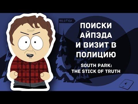 ПОИСКИ АЙПЭДА И ВИЗИТ В ПОЛИЦИЮ (South Park: The Stick Of Truth)