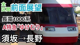【前面展望】長野電鉄 4A A特急 須坂→長野