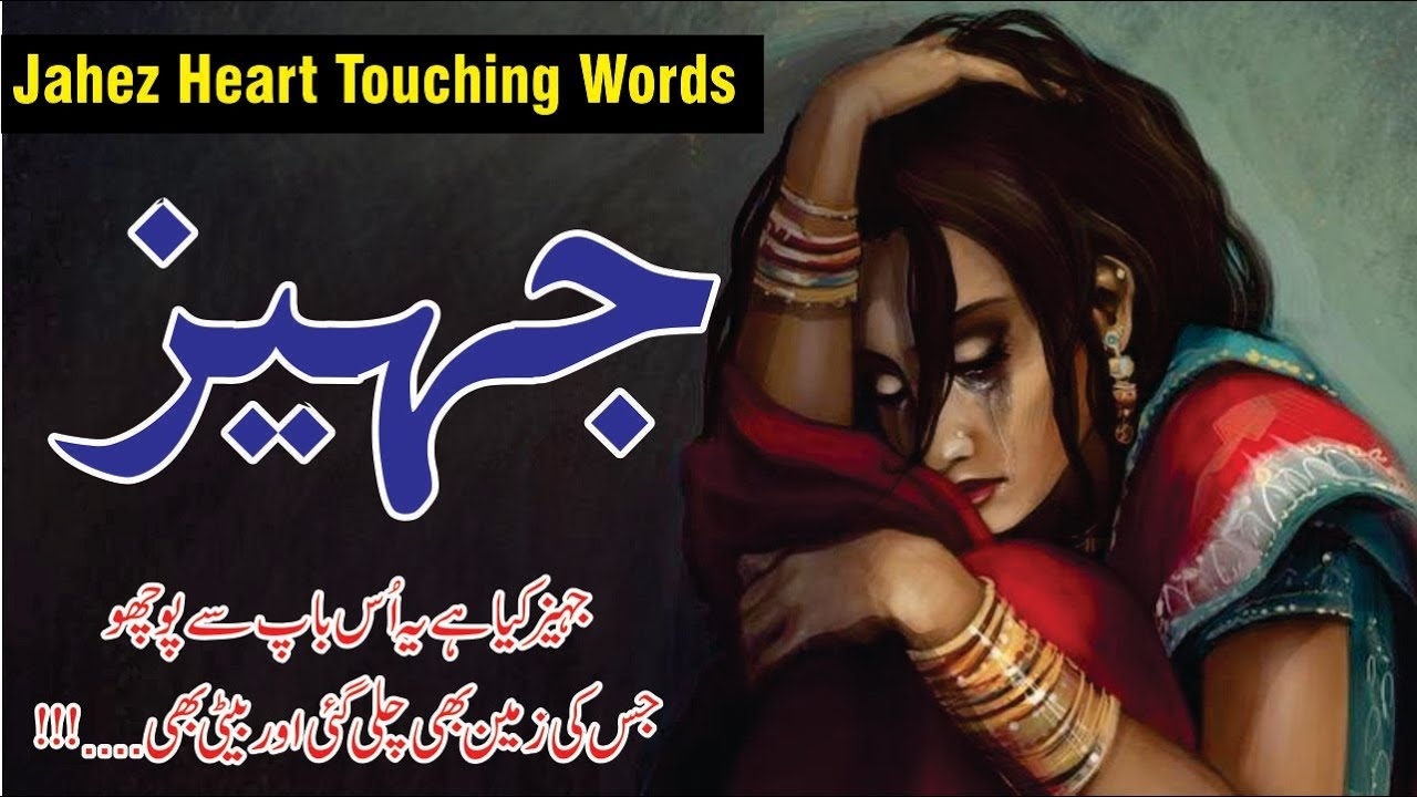 Beti aur Jahez ki Lanat || Best life changing wording on