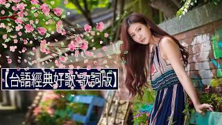 台語老歌精選 【台語歌-歌詞版】- nice song of Taiwan - sad love songs