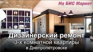 Дизайнерский ремонт 3-х комнатной (трехкомнатной) квартиры - фото, Днепропетровск, Днепр(Звоните в Днепропетровске: (067) 936-10-37, (050) 953-07-20 (больше информации о дизайне и ремонте любой 3-х комнатной..., 2016-02-23T19:36:27.000Z)