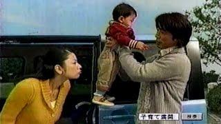 2008年ごろのダイハツタントのCMです。小池栄子さん、ユースケサンタマ...