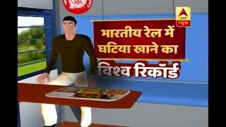 World Record of substandard food in Indian Railways
