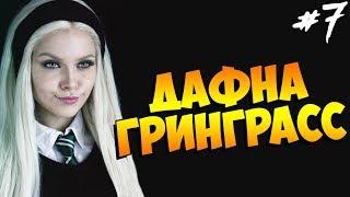 Witch Trainer ● ПРОХОЖДЕНИЕ ● Дафна Гринграсс ● 18+ ► #7