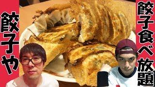 【永遠餃子】ただの食べ放題じゃないっ!コースでいただける中華料理と感動の接客っ!【餃子や】【東神奈川】 thumbnail