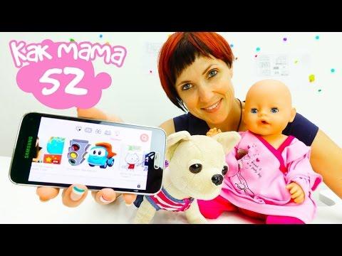Как МАМА Серия 52. Мультик для куклы Беби Бон Эмили и Подружки. Приложение YouTube видео детям.