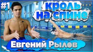 Евгений Рылов: техника + упражнения. Плавание кролем на спине