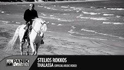 Στέλιος Ρόκκος - Θάλασσα / Stelios Rokkos - Thalassa | Official Video Clip