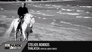 Στέλιος Ρόκκος - Θάλασσα / Stelios Rokkos - Thalassa | Official Video Clip